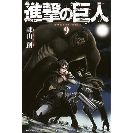 進撃の巨人(9) (講談社コミックス)購入はこちらから