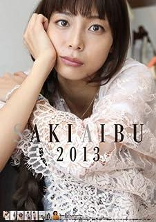 相武紗季 2013カレンダー