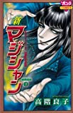 新マジシャン 7 (ボニータコミックス)