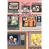 よりぬき! ちびまる子ちゃん(2) [DVD]