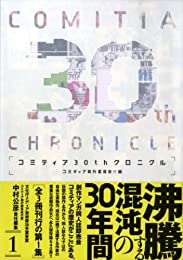 コミティア30thクロニクル 第1集