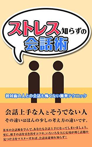 ストレス知らずの会話術: 初対面の人との会話も怖くない簡単テクニック