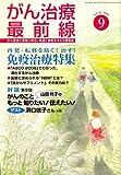 がん治療最前線 2008年 09月号 [雑誌]
