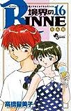 境界のRINNE 16 (少年サンデーコミックス)