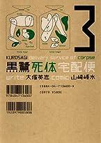 黒鷺死体宅配便(3) (角川コミックス・エース)