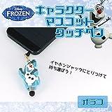 [iPhone6/6Plus/4.7インチ/5.5インチ対応]ディズニー(オラフ)アナと雪の女王 スマホタッチペン