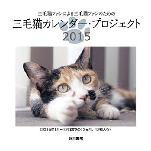三毛猫カレンダー・プロジェクト2015: 三毛猫ファンによる三毛猫ファンのための