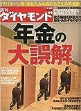 週刊 ダイヤモンド 2010年 2/20号 [雑誌]