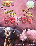 動物ガチンコ対決 地上最大の草食獣ゾウ対サバンナの鎧武者サイ