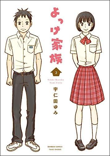 よっけ家族 2  バンブーコミックス)