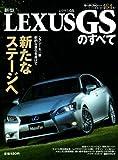 新型レクサスGSのすべて (モーターファン別冊 ニューモデル速報)