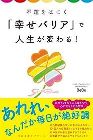 不運をはじく「幸せバリア」で人生が変わる!