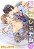 妄想エレキテル4 (ドラコミックス)