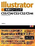 Illustrator 実践トレーニング CS5/CS4/CS3/CS2/CS対応