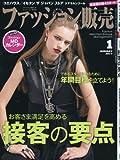 ファッション販売2017年01月号 (お客さま満足を高める接客の要点/MDカレンダー)