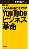 1分の動画が世界を驚かす YouTubeビジネス革命