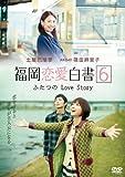 福岡恋愛白書6 ふたつのLove Story [DVD]