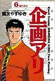 企画アリ(6) (ビッグコミックス)