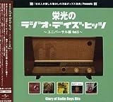 栄光のラジオ・デイズ・ヒッツ VOL.5