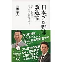 日本プロ野球改造論 (ディスカヴァー携書)