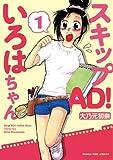 スキップAD! いろはちゃん (1) (まんがタイムコミックス)