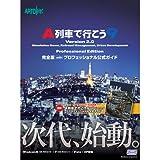 【A列車で行こう9 V2 プロ完全版withガイドブック】…