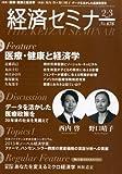 経済セミナー 2014年 03月号 [雑誌] : 健康・医療と経済学