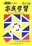 家庭学習小学算数(入試・応用編) 6年前期