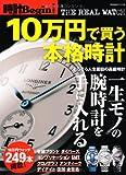 10万円で買う本格時計 (時計Begin特別編集 THE REAL WATCH)