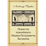Tales of Belkindi Alexander Pushkin