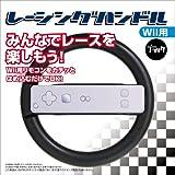 レーシングハンドル(Wii用)(ブラック)