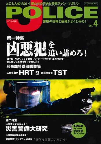 J POLICE VOL.4 (イカロス・ムック)