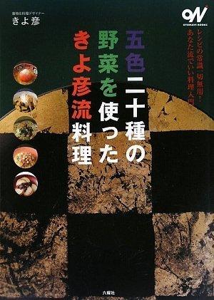 五色二十種の野菜を使ったきよ彦流料理 (オトナビ・ブックス)