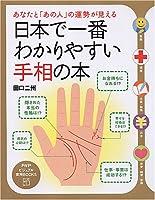 日本で一番わかりやすい手相の本―あなたと「あの人」の運勢が見える (PHPビジュアル実用BOOKS) (PHPビジュアル実用BOOKS)