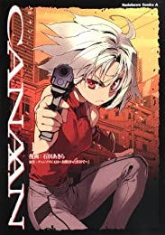 CANAAN (1) (角川コミックス・エース 264-1)