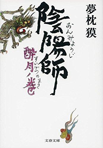 陰陽師 酔月ノ巻 (文春文庫)