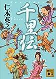 千里伝 (講談社文庫)