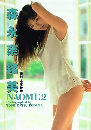 NAOMI―森永奈緒美写真集〈2〉