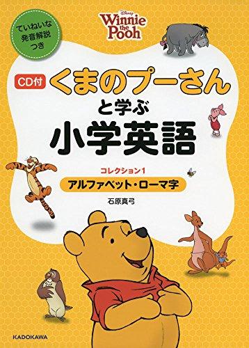CD付 くまのプーさんと学ぶ小学英語 (コレクション1 アルファベット・ローマ字) ディズニーの英語