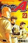 ダイヤのA 第23巻 2010年10月15日発売