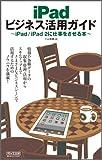 iPadビジネス活用ガイド ~iPad / iPad 2に仕事をさせる本~