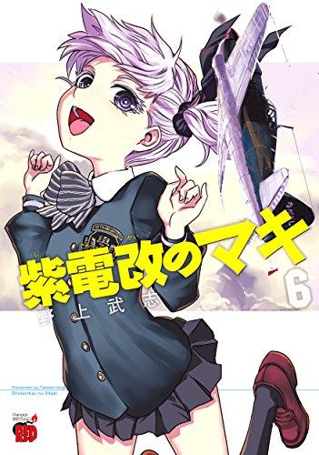 紫電改のマキ(6): チャンピオンREDコミックス