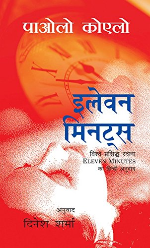 Eleven Minutes (Hindi) price comparison at Flipkart, Amazon, Crossword, Uread, Bookadda, Landmark, Homeshop18