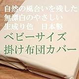 生成 日本製 掛け布団カバー ベビーサイズ ランキングお取り寄せ