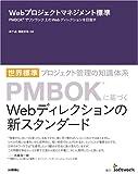 Webプロジェクトマネジメント標準 PMBOK(R)でワンランク上のWebディレクションを目指す