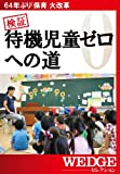 検証 待機児童ゼロへの道(WEDGEセレクション No.23)[Kindle版]
