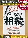 ズバリ損しない相続 (週刊朝日MOOK)