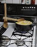 旅する料理教室 世界の料理上手から教わるとっておきレシピ (エンターブレインムック)