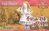 不思議の国のアリス (Game Boy Advance)