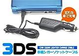 任天堂3DS用 シガーソケット充電ケーブル